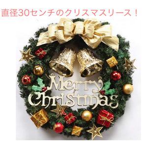 クリスマス リース ゴールド(リース)