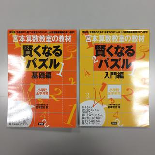 ガッケン(学研)の賢くなるパズル 2冊セット(絵本/児童書)