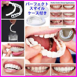 専用ケース&粘着グリップ付 パーフェクトスマイル 虫歯&歯の欠損を応急カバー(その他)