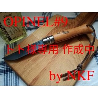 オピネル(OPINEL)の管理④作成中 トト様専用 OPINEL#9(調理器具)