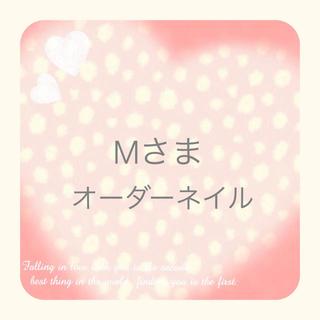 【Mさま】オーダーネイル♡°(ネイルチップ)