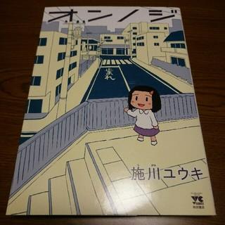 アキタショテン(秋田書店)の施川ユウキ⭐オンノジ⭐美品(4コマ漫画)