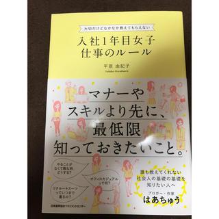 入社1年目の女子仕事のルール(ビジネス/経済)