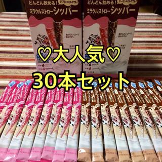 コストコ - ☆大人気☆コストコ ミラクルストロー シッパー 30本セット