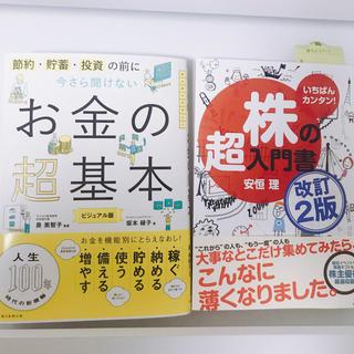 お金の超基本&株の超入門書 2冊セット(ビジネス/経済)