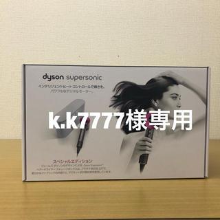 ダイソン(Dyson)のk.k7(ドライヤー)