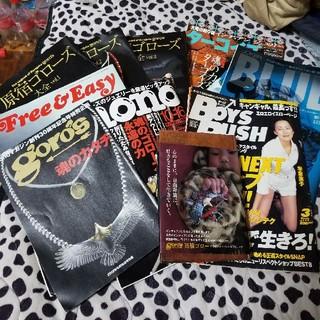 ゴローズ(goro's)のゴローズ掲載雑誌フルセット(ファッション)