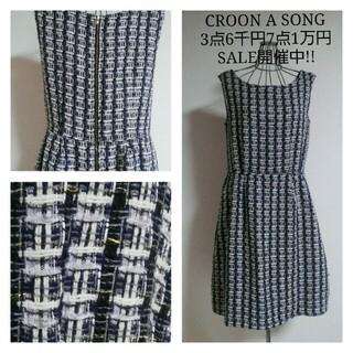クルーンアソング(CROON A SONG)の3点6千7点1万セール クルーンアソング ツイードワンピース(その他)
