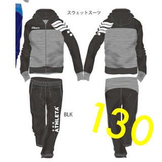 アスレタ(ATHLETA)のアスレタ スウェットスーツ 上下セット 130☆(ウェア)