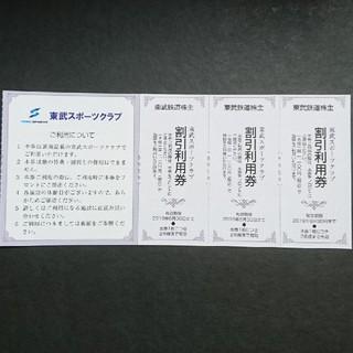 【最新】東武スポーツクラブ株主優待割引券×9回分(フィットネスクラブ)