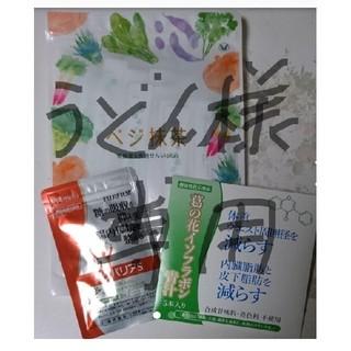 アイグナー(AIGNER)のベジ抹茶&イソフラボン青汁&メタバリアS(ダイエット食品)