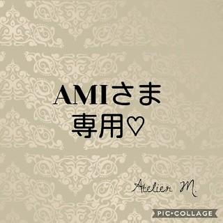 AMIさま専用ページ(イヤリング)