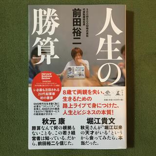 人生の勝算(ビジネス/経済)