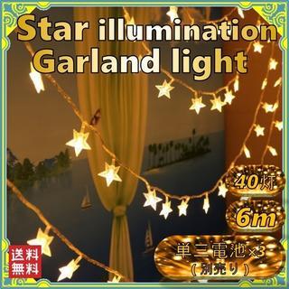 【新品】電池式 長さ6m 星形 LED イルミネーション スター ライト (その他)