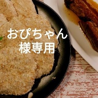 おぴちゃん様専用(その他)