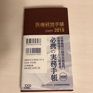医療経営士 医療経営手帳2019(ビジネス/経済)