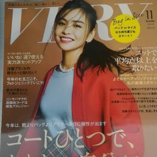 コウブンシャ(光文社)のVERY11月号(ファッション)