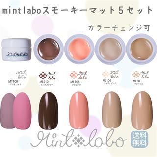 【新色 送料無料】mint labスモーキーマット 選べるカラージェル5個セット(カラージェル)