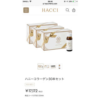 ハッチ(HACCI)のHACCI ハニーコラーゲン 33本 ビューティーサプリメント セット(コラーゲン)