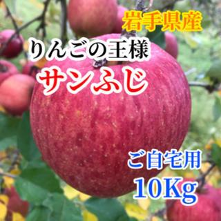 【送料込】サンふじ 10㎏ バラ詰め33〜40玉前後【農家直送】(フルーツ)