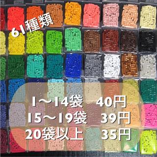 アイロンビーズ 1袋100p入  40円〜♪