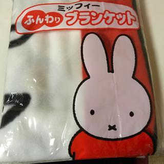 新品未使用 ミッフィ ふんわりブランケット フジパン非売品(ノベルティグッズ)