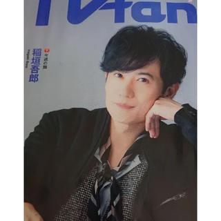 TVfan稲垣吾郎(アート/エンタメ/ホビー)