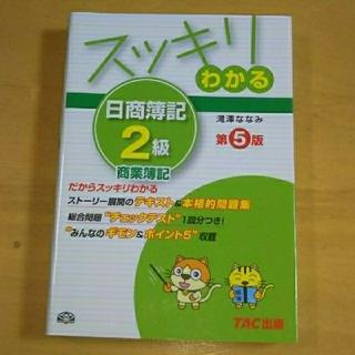 タックシュッパン(TAC出版)のスッキリわかる日商簿記2級「商業簿記」(資格/検定)