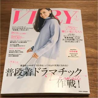 コウブンシャ(光文社)のVERY 1月号 (ファッション)