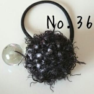 36 ブラックファーくるみボタンヘアゴム(ヘアゴム/シュシュ)