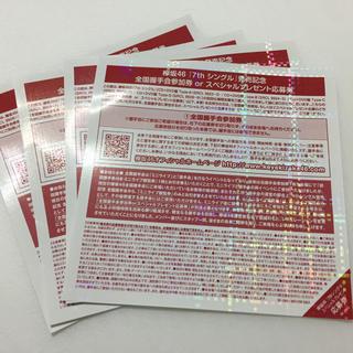 ケヤキザカフォーティーシックス(欅坂46(けやき坂46))の欅坂46 アンビバレント 全国握手会参加券 4枚(女性アイドル)
