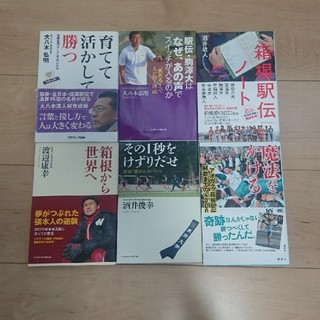 箱根駅伝関連書籍本(趣味/スポーツ/実用)