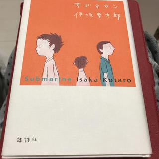 コウダンシャ(講談社)のサブマリン 伊坂幸太郎(文学/小説)