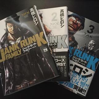 アキタショテン(秋田書店)のジャンクランクファミリー①②③巻(青年漫画)