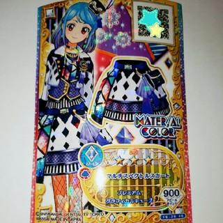 アイカツ(アイカツ!)のアイカツフレンズ マルチスペクトルスカート(カード)