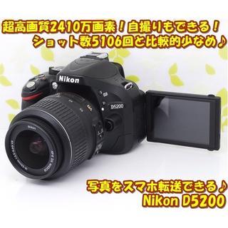 Nikon - ★超高画質!!自撮りOK♪ショット数わずか5106回☆ニコン D5200★