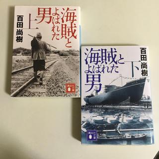 コウダンシャ(講談社)の海賊と呼ばれた男 上下巻 (文庫)(文学/小説)