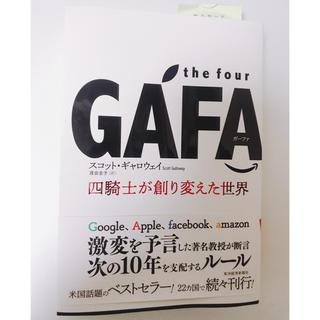 GAFA(ビジネス/経済)