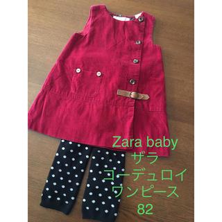 ザラ(ZARA)のZara baby コーデュロイ ワンピース 82 & おまけ タイツ(ワンピース)