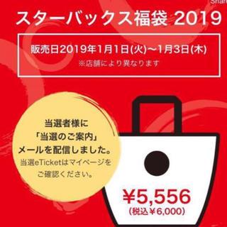 スターバックスコーヒー(Starbucks Coffee)のスタバ 福袋 2019 1/2発送 送料無料(コーヒー)