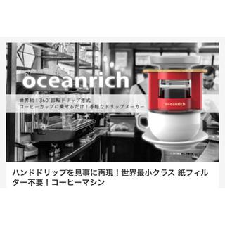 【コーヒーマシン ハンドドリップを再現!世界最小クラス (紙フィルター不要)】(コーヒーメーカー)