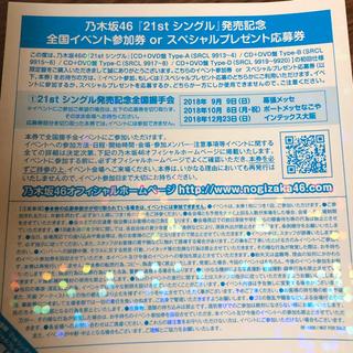 ノギザカフォーティーシックス(乃木坂46)のGDさん専用(女性アイドル)