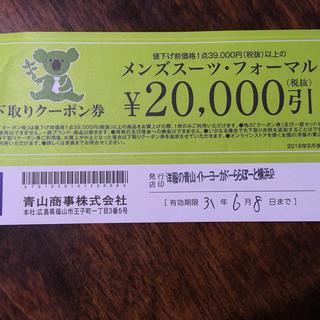 アオヤマ(青山)の洋服の青山 クーポン券(ショッピング)