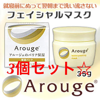 アルージェ(Arouge)の3個 全薬工業 アルージェ Arouge ウォータリーシーリングマスク クリーム(パック / フェイスマスク)