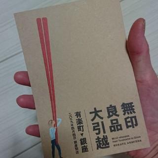 ムジルシリョウヒン(MUJI (無印良品))の無印良品 ファミリーセールチケット(ショッピング)