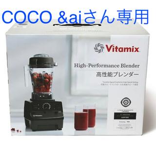 バイタミックス(Vitamix)のVitamix赤(ジューサー/ミキサー)