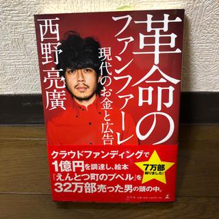 ゲントウシャ(幻冬舎)の革命のファンファーレ(ビジネス/経済)