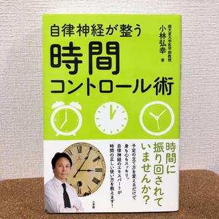ショウガクカン(小学館)の新品!自律神経が整う時間コントロール術(健康/医学)
