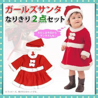 (まみにゃん)さん専用 サンタ コスプレ 子供 ベビーサンタ 女の子 90(衣装一式)
