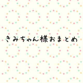 きみちゃん様 おまとめ(デコパーツ)